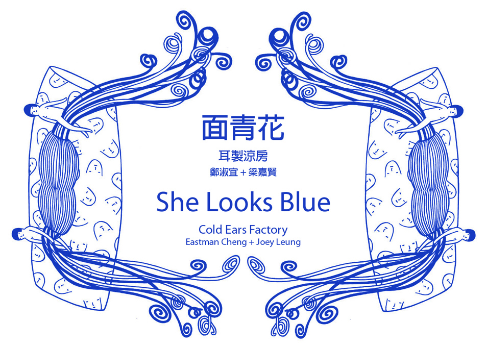 Cold Ears Factory | She Looks Blue