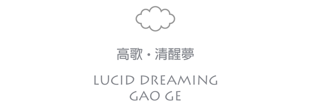 Lucid Dreaming by Gao Ge