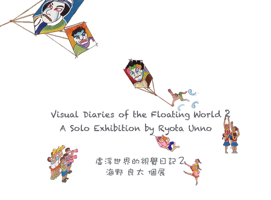 Ryota Unno | Visual Diaries of the Floating World II